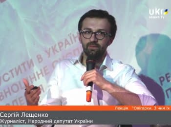"Lecture of Sergei Leshchenko: ""Oligarchs. What's they for..."""