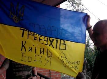 Бойцы АТО установили флаг Украины в Широкино
