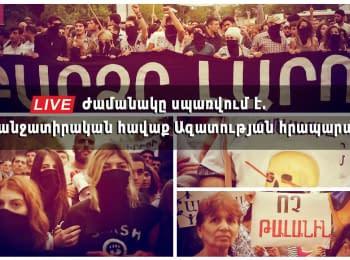 Протести в Єревані, Вірменія. Пряма трансляція