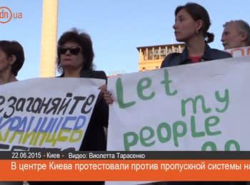 Переселенцы в Киеве протестовали против пропускной системы на Донбассе