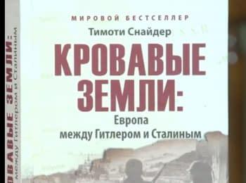 """Презентация книги """"Кровавые земли: Европа между Гитлером и Сталиным"""""""