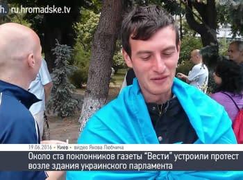 """Газета """"Вєсті"""" привела своїх шанувальників під Верховну Раду"""