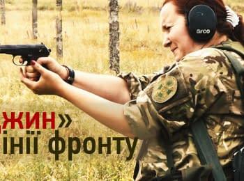 """""""Джин"""" з лінії фронту. Жінка на війні"""