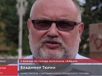 """Residents of Schastya on battalion' """"Aydar"""" withdrawal from the city"""