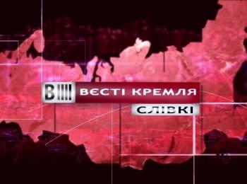"""""""Вєсті Кремля"""":  """"святкування"""" дня початку війни у Росії, боротьба Путіна з """"грантожерами"""" та """"розмова року"""""""