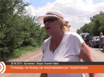Очередь на оккупированную территорию из Артемовска