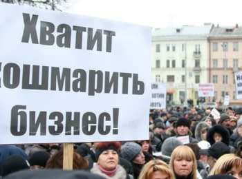 "Ukrainian action of entrepreneurs ""ZaDelo! Against PPO"""