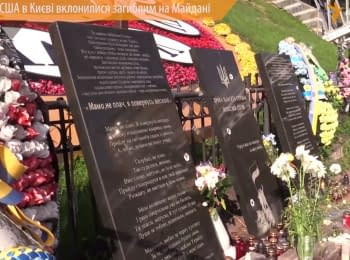 US' Congressmen in Kyiv worshiped to those who died in the Revolution of dignity