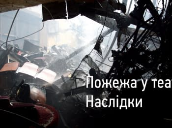 Fire in the Cherkasy theater: consequences
