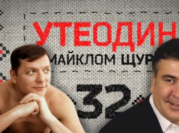 Michael Schur on Saakashvili and mobile anticorruption show, drunken prosecutor and main homophobe of Ukraine