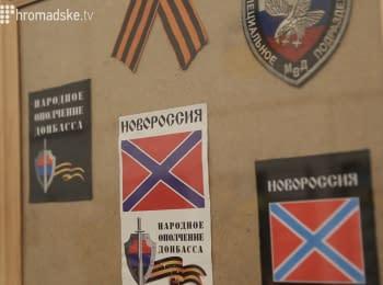 Слов'янськ. Музей війни