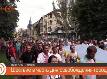 Хода в Слов'янську на честь дня визволення міста