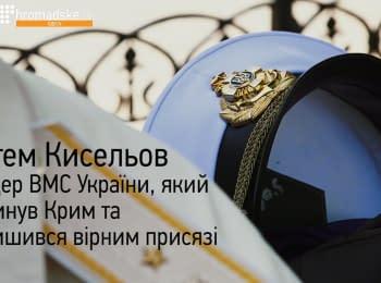 Артем Кисельов - офіцер ВМС України, який покинув Крим та залишився вірним присязі