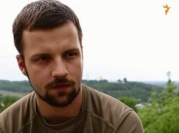 """""""Когда возвращаешься из АТО, нужно """"переключать клапан"""""""" - боец Юлиан Матвийчук"""