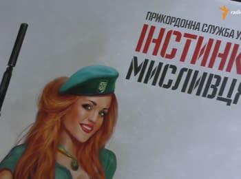 """""""Сепаратизм шкідливий для вашого здоров'я"""" – плакати Святослава Пащука"""