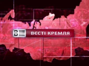 Вєсті Кремля: скільки у Росії бідних, костромський рабовласник та метання екскрементів