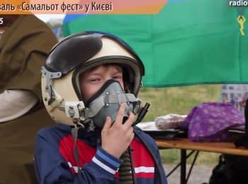 """В Киеве стартовал """"Самальот фест"""""""