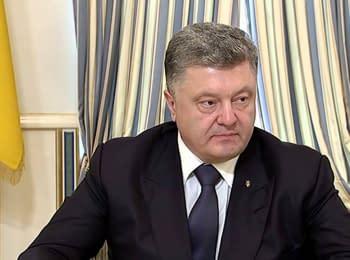 Президент Порошенко о ситуации в Мукачево