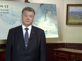(English) Звернення Президента України до роковин трагедії MH17