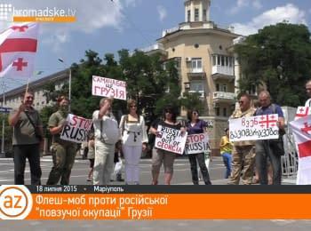 В Мариуполе прошел флешмоб против российской ползучей оккупации Грузии
