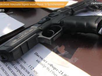Військові та міліціонери у центрі Харкова продемонстрували зброю та бронемашини