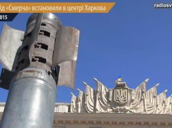 """У Харкові встановили снаряд від """"Смерча"""" як символ """"Русского мира"""""""