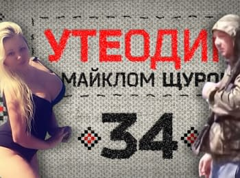 "Michael Schur on Yovbak, ""Right Sector"", Moskal and experimental Parasiuk"