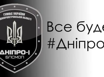 """К годовщине освобождения Песков полком """"Днепр-1"""""""