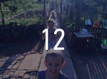 """""""12"""" (Двенадцать)"""