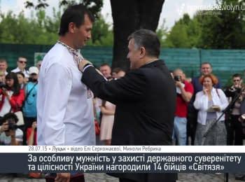"""За мужність нагородили 14 бійців """"Світязя"""""""
