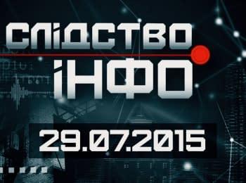 """""""Следствие.Инфо"""": Соседи президента, имущество банков и энергомост в Крым"""