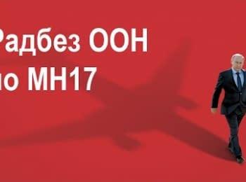 Заседание Совета безопасности ООН: Голосование за резолюцию о трибунале по MH17