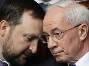 """""""Ваша Свобода"""": Азаров собирает """"правительство в изгнании"""". Что ждет деятелей режима Януковича в Украине?"""