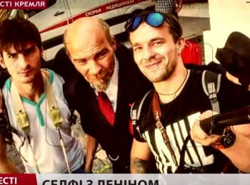 """Kremlin's News"": Mountains of delicacies, secret school of rocket scientists and selfie wiith Lenin"