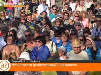 У Маріуполі пройшов мітинг проти демілітаризації Широкиного