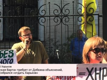 "Action by ""Gromadska Varta"" near the department of the Ministry of Justice in Kharkiv region, 03.08.2015"
