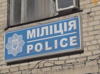 У Добропіллі активісти не пустили на роботу поновлених судом міліціонерів