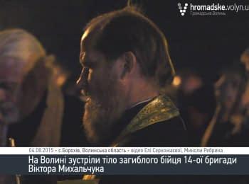 На Волыни встретили погибшего под Илловайском бойца 14-й бригады