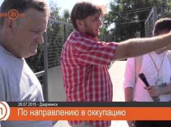 Донецька правда: контрабанда в Дзержинську