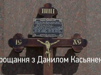 """Запоріжжя простилося з бійцем батальйону """"Карпаться січ"""" Данилом Касьяненком"""