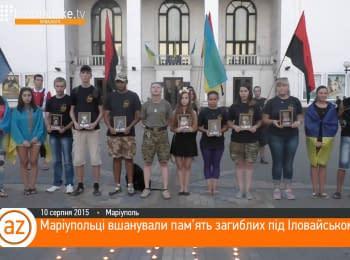 Маріупольці вшанували пам'ять загиблих під Іловайськом
