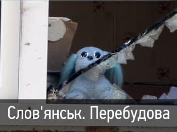 Слов'янськ. Перебудова