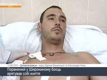 Раненый в Широкино боец смог спасти себе жизнь