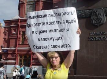 """""""Путін є - їжі не треба"""""""