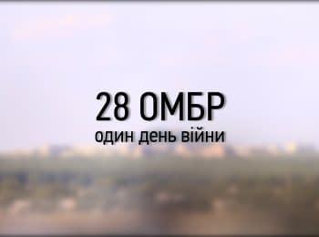 28 ОМБР. Один день війни