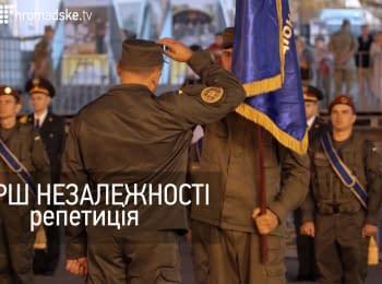 Репетиція Маршу Незалежності в Києві