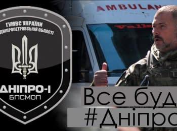 """Выход полка """"Днепр-1"""" с Песков"""