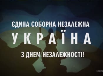 Shadow theater Fireflies - Independence day of Ukraine