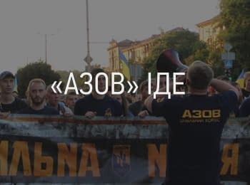 """Запорожские волонтеры и бойцы """"Азова"""" прошли праздничным шествием ко Дню Флага Украины"""