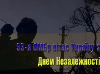 93rd Guards Mechanized Brigade congratulates Ukraine on the Independence Day